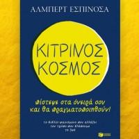 MIKRES-ANASES-EYTYXIAS-KAT-TSEMPERLIDOY-KITRINOS-KOSMOS