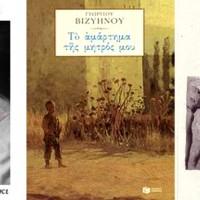 MUSIC-VIVLIA-CINEMA-DRIVAS-MYTHISTORHMATA-ENOXES-TYPSEIS