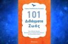 MIKRES-ANASES-EYTYXIAS-KAT-TSEMPERLIDOU-VIVLIO-101-DIDAGMATA-ZOHS