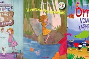 Τρία παραμύθια, τρία χαρούμενα βιβλία για παιδιά
