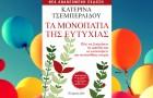 MUSIC-VIVLIA-CINEMA-KAT-TSEMPERLIDOU-MONOPATIA-EYTYXIAS-MOLIS-KYKLOFORHSE-1