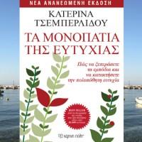 MIKRES-ANASES-EYTYXIAS-TSEMPERLIDOY-MONOPATIA-OI-AXIES-SOY-EPHREAZOYN-TH-ZOH-KAI-THN-EYTYXIA-SOY-14