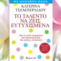 MIKRES-ANASES-EYTYXIAS-KAT-TSEMPERLIDOU-MOLIS-KYKLOFORHSE-TO-TALENTO-NA-ZEIS-EYTYXISMENA