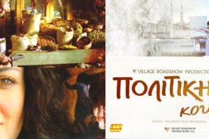 Οι 10 ελληνικές ταινίες που έκοψαν τα περισσότερα εισιτήρια. (VIDEO)
