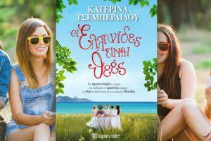 """Μάθε πόσο Ελληνίδα θεά είσαι! Με το νέο βιβλίο της Κατερίνας Τσεμπερλίδου, """"Οι Ελληνίδες είναι θεές""""!"""