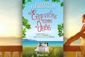 """""""Οι Ελληνίδες είναι θεές""""! Ένα βιβλίο που μας ανεβάζει!"""
