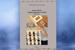 Βιβλίο του Ισαάκ Μιζάν: Αριθμός βραχίονα 182641