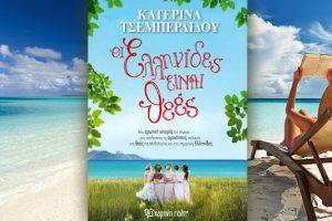"""Στην παραλία, χαλαρά, με συντροφιά το βιβλίο """"Οι Ελληνίδες είναι θεές""""!"""