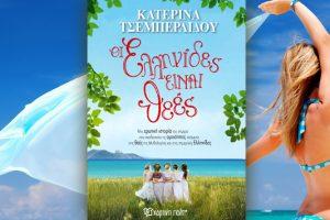 """Η θαλασσινή αύρα στις σελίδες του: """"Οι Ελληνίδες είναι θεές""""!"""