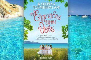 """Πας διακοπές; πας ταξίδι μέσα από τις σελίδες του! """"Οι Ελληνίδες είναι θεές""""!"""