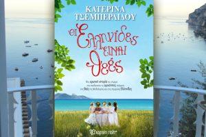 """Στο μπαλκονάκι με τη θέα, θα απολαύσεις το μυθιστόρημα """"Οι Ελληνίδες είναι θεές""""!"""