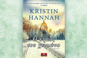 Βιβλίο της Kristin Hannah: Ο κήπος του χειμώνα, παρουσίαση και περίληψη του βιβλίου