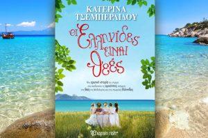 """Κράτα το καλοκαίρι στην καρδιά σου με το μυθιστόρημα """"Οι Ελληνίδες είναι θεές""""!"""