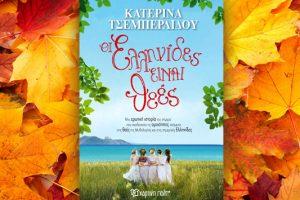 """Η μέρα μικραίνει… Νιώσε όμορφα και φωτεινά με το μυθιστόρημα """"Οι Ελληνίδες είναι θεές""""!"""