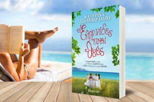"""Στην παραλία χαλαρά, με συντροφιά το μυθιστόρημα """"Οι Ελληνίδες είναι θεές""""!"""