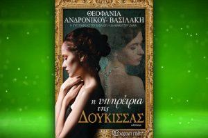 Βιβλίο της Θεοφανίας Ανδρονίκου - Βασιλάκη: Η υπηρέτρια της Δούκισσας, περίληψη και κριτική του βιβλίου.