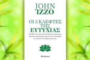 Βιβλίο του John Izzo: Οι 5 κλέφτες της ευτυχίας, παρουσίαση και κριτική του βιβλίου.