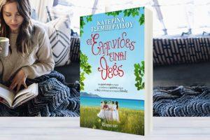 """Χουχουλιάρικα, στην αγαπημένη σου γωνιά, με το μυθιστόρημα """"Οι Ελληνίδες είναι θεές""""! (VIDEO)"""