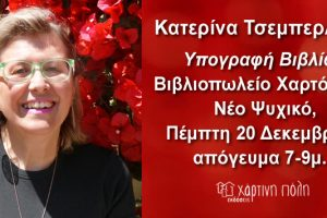Υπογραφή βιβλίων από την Κατερίνα Τσεμπερλίδου