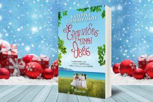 """Κάνε στον εαυτό σου το καλύτερο δώρο, το μυθιστόρημα """"Οι Ελληνίδες είναι θεές""""! (VIDEO)"""