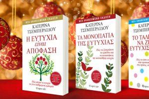 Εποχή των Χριστουγέννων: ευκαιρία να γίνεις πιο ευτυχισμένη με τα 3 best sellers της ευτυχίας!