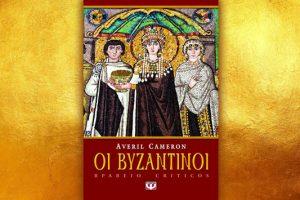 Βιβλίο της Averil Cameron: Οι Βυζαντινοί, περίληψη και κριτική του βιβλίου.