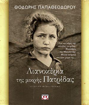 Βιβλίο του Θοδωρή Παπαθεοδώρου: Λιανοκέρια της μικρής Πατρίδας, περίληψη και κριτική του βιβλίου.