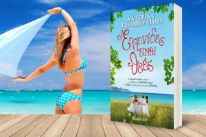 """Το μυθιστόρημα που θα σε χαλαρώσει, θα σε ξεκουράσει, θα σε ταξιδέψει! """"Οι Ελληνίδες είναι θεές""""! (VIDEO)"""