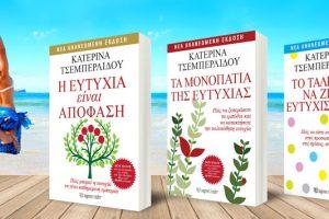 Πώς να βελτιώσεις τη ζωή σου και να είσαι ευτυχισμένη, με τα 3 best sellers της ευτυχίας!