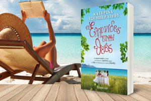 """Διακοπές με την πιο συναρπαστική παρέα! Το μυθιστόρημα """"Οι Ελληνίδες είναι θεές""""! (VIDEO)"""