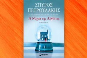 Βιβλίο του Σπύρου Πετρουλάκη: Η νύχτα της αλήθειας, περίληψη και κριτική του βιβλίου.