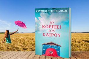 «Το Κορίτσι του Καιρού», το αγαπημένο κοινωνικό μυθιστόρημα του καλοκαιριού από την Κατερίνα Τσεμπερλίδου. (VIDEO)