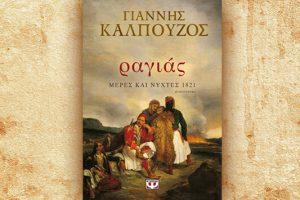 Βιβλίο του Γιάννη Καλπούζου: Ραγιάς, περίληψη και κριτική του βιβλίου.